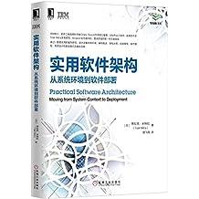 实用软件架构:从系统环境到软件部署