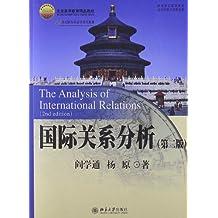 21世纪国际关系学系列教材:国际关系分析(第2版)