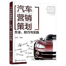 汽车营销策划——方法、技巧与实践