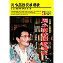周小燕教授教唱歌(4DVD)