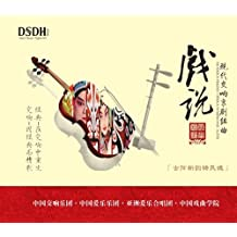 现代交响京剧组曲:戏说(CD)