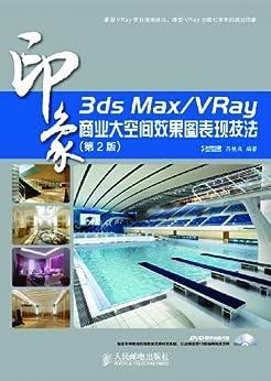 """""""3ds Max/VRay印象 商业大空间效果图表现技法(第2版) (印象系列)"""",作者:[时代印象, 乔艳良]"""