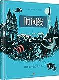 时间线:精美绝伦的手绘世界史绘本(儿童读懂世界的一本书)