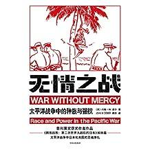无情之战:太平洋战争中的种族与强权(普利策奖获奖作者约翰·W·道尔作品)