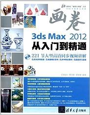 """3ds Max 2012从入门到精通 (清华社""""视频大讲堂""""大系•"""