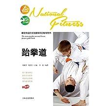 最受欢迎的全民健身项目指导用书--跆拳道