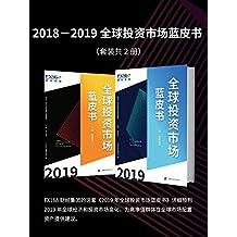 2018一2019全球投资市场蓝皮书(套装共2册)(上册:金融投资+下册:海外房产)