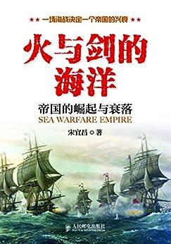 """""""火与剑的海洋:帝国的崛起与衰落"""",作者:[宋宜昌]"""