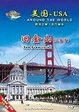 美国:旧金山(三藩市)(DVD)