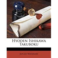 Hyoden Ishikawa Takuboku