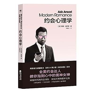 约会心理学.pdf
