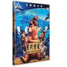 迪士尼DVD动画电影 熊的传说1 DVD碟片儿童光盘 中英双语