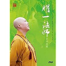 耀一法师(精选珍藏版)(CD)DSD-9012