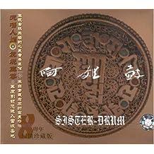 阿姐鼓(朱哲琴、何训田享誉全球的佳作,国际唱片史上第一张全球发行的中文唱片)