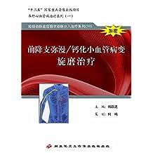 经桡动脉途径冠状动脉介入治疗系列10:前降支弥漫/钙化小血管病变旋磨治疗(DVD)