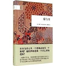 国民阅读经典:菊与刀