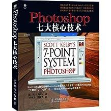 Photoshop七大核心技术(异步图书)