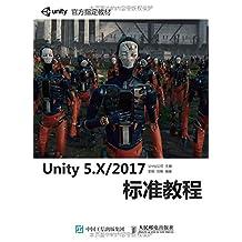 Unity 5.X/2017标准教程