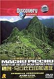 世界新七大奇迹之旅:秘鲁•马丘比丘印加遗址(DVD)