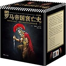全译罗马帝国衰亡史(套装共12册)