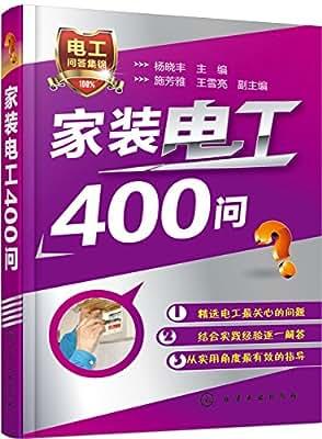 家装电工400问.pdf