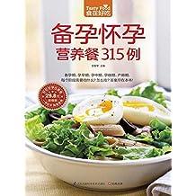 备孕怀孕营养餐315例 (食在好吃系列)