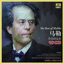 马勒作品精选集(10CD)