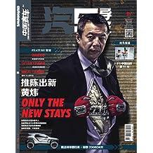 汽车导报-赛车 14年5月刊 精选版