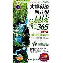 大学英语四六级展读经典365 春日激情篇(第2版) (江涛英语)