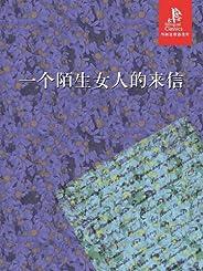 一個陌生女人的來信(外研社雙語讀庫) (譯文/名著文庫) (English Edition)