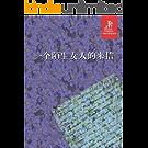 一个陌生女人的来信(外研社双语读库) (译文/名著文库) (English Edition)