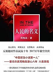 """人民的名义(""""中国政治剧标杆""""""""2017年国产第一大剧""""!周梅森反腐力作原著小说)"""