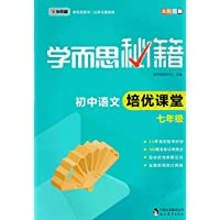 学而思秘籍 初中语文培优课堂七年级 初中一年级培优课堂 7年级语文 全新正版