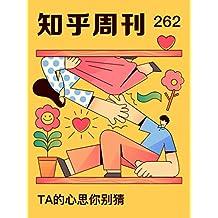 知乎周刊・TA 的心思你别猜(总第 262 期)
