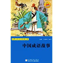 中国成语故事(世界少年文学经典文库)