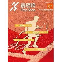 爱燃烧(2016年10月刊上)(爱燃烧,最专业的中文跑步运动社区,运动不止于梦想)