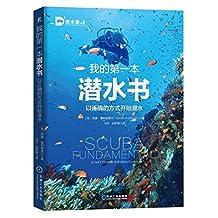 我的第一本潜水书:以正确的方式开始潜水(全彩版)
