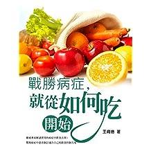 戰勝病症,就從如何吃開始:病症中飲食法則 (Traditional Chinese Edition)