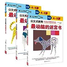 公文式教育4-5岁套装(套装共3册)(封面随机)