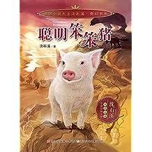 聪明笨笨猪 (动物小说大王沈石溪·奇幻书系)