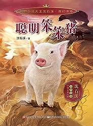 聰明笨笨豬 (動物小說大王沈石溪·奇幻書系)