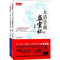 大清皇商盛宣怀:一个超越胡雪岩的红顶商人(套装共2册)