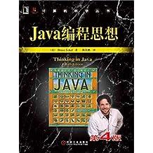 Java编程思想(第4版) (计算机科学丛书,Java学习必读经典,殿堂级著作!赢得了全球程序员的广泛赞誉!)