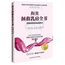 梅奥拯救乳房全书:乳腺癌抗癌权威指南,世界优秀乳腺癌专家权威指导之必备读物。
