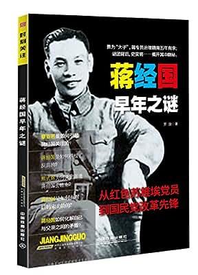 蒋经国早年之谜.pdf