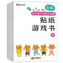 邦臣小红花·我的第一本数学启蒙贴纸游戏书(3-4岁)(套装共6册)