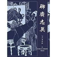 聊斋志异 (中国古典文学名著丛书)