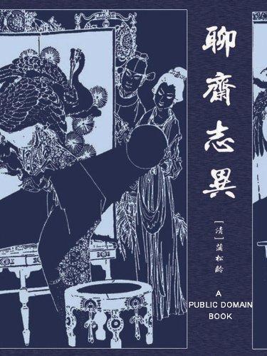 聊斋志异 (Kindle电子书免费下载)