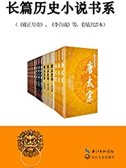 中国长篇历史小说经典书系