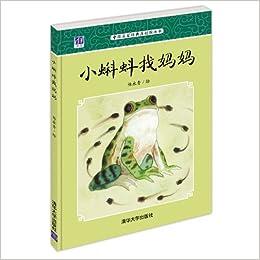 中国名家经典原创绘本:小蝌蚪找妈妈